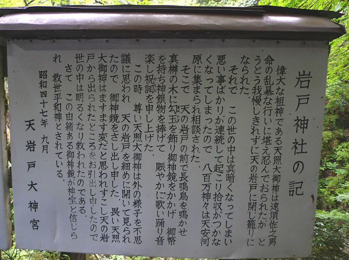 元伊勢 内宮 天岩戸神社2