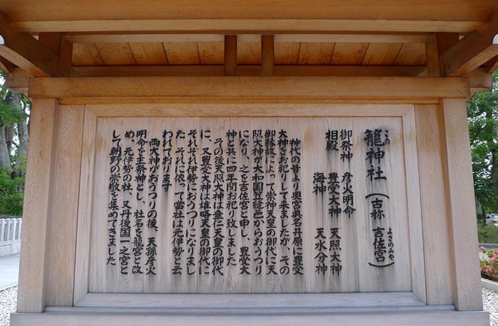 元伊勢 籠神社 2