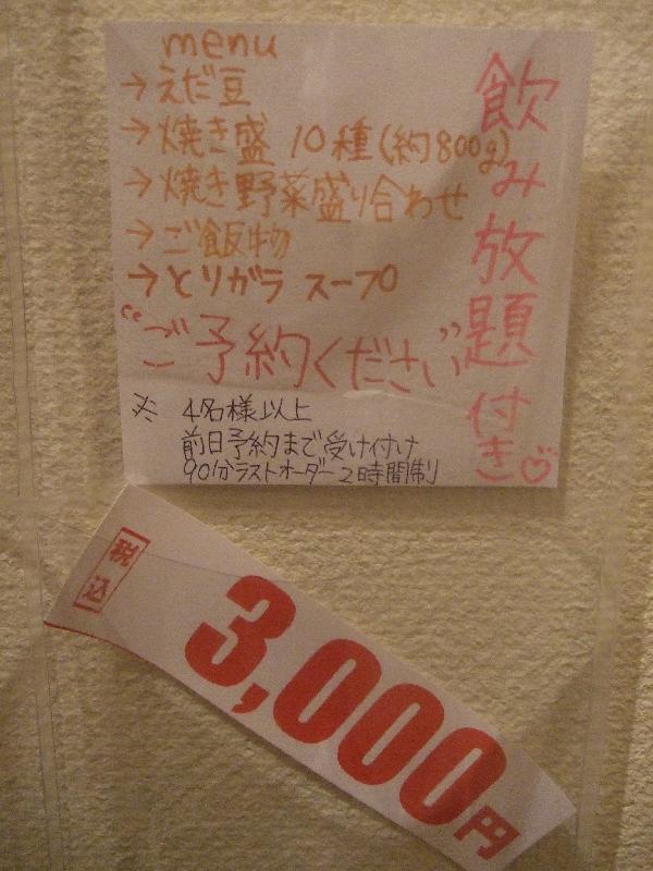 20120128_nakaichiya 017