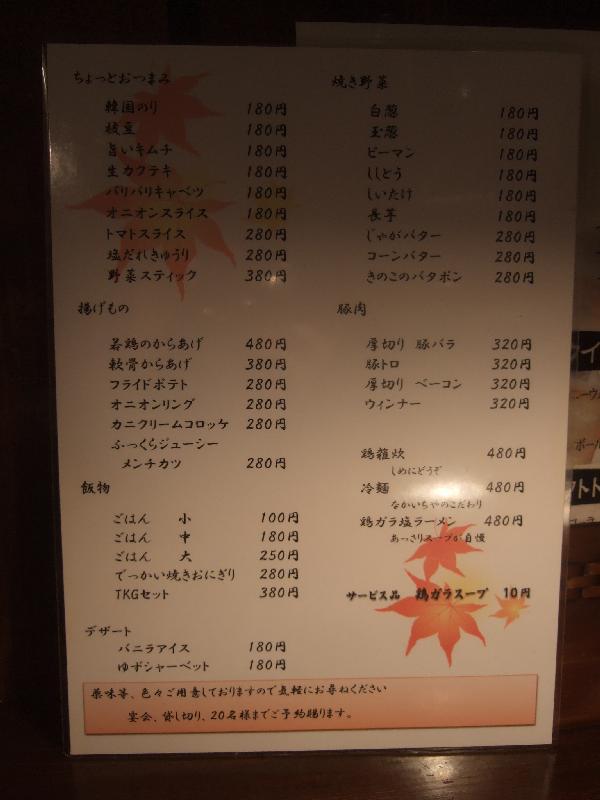 20120128_nakaichiya 010