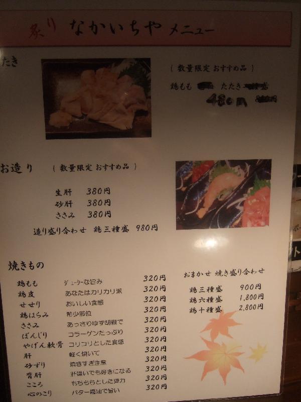 20120128_nakaichiya 008