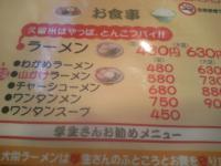 21.10.12大栄ラーメン2