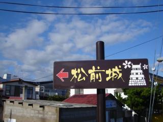 Matsumae1