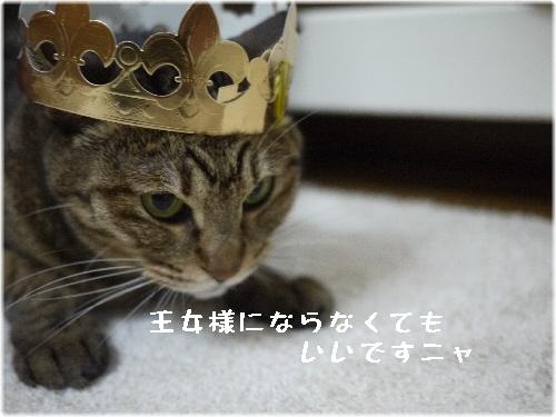 王女様ハナ
