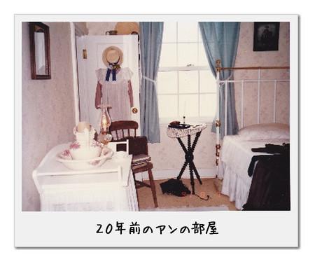 アンの部屋