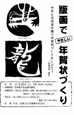 吉田家年賀状体験2011