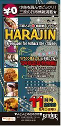 harajin0911