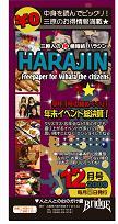 harajin0912