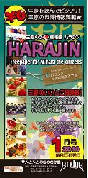 harajin1001