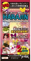 harajin1002