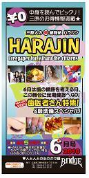 harajin1006