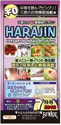 harajin1007