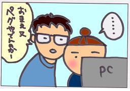 yumihei-pc100516