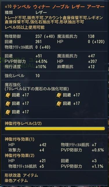 魔石変更2