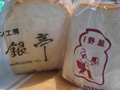 銀亭と浅野屋食パン