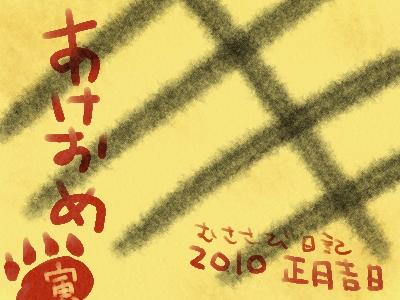年賀2010
