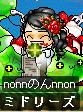 nonnのんnnon