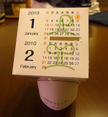 立体カレンダー