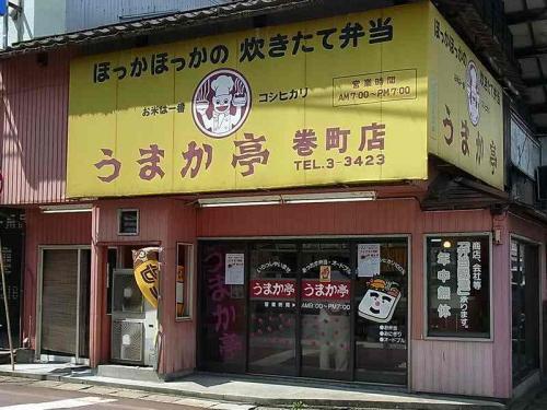 うまか亭巻町店