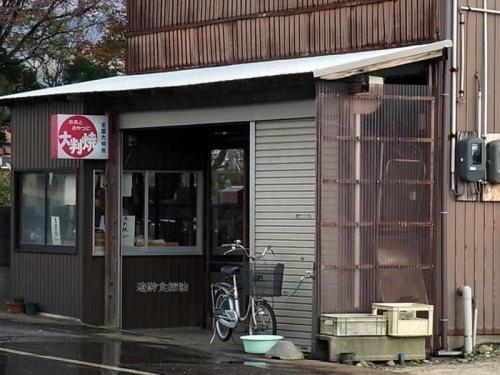 斉藤健一商店