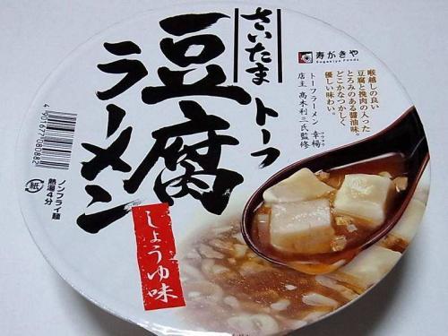 寿がきや豆腐ラーメン