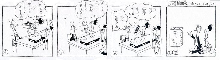 マイ箸・マイお茶