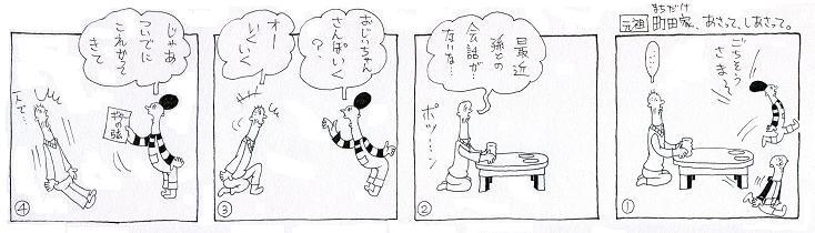 孫と話してないな~(散歩いく?編)