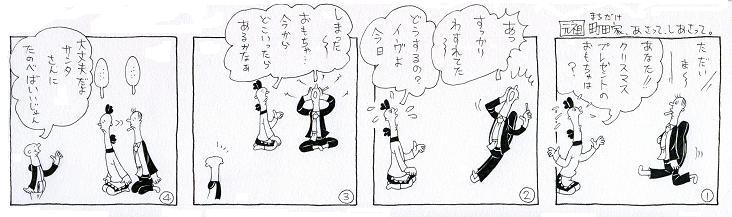 イヴのおもちゃどうするの!!
