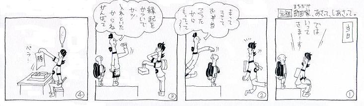 試験当日はカツ!