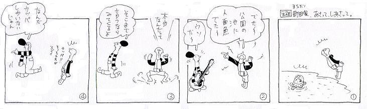 人面魚みた~!!