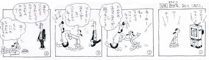 フィギュアスケートやりたい!!