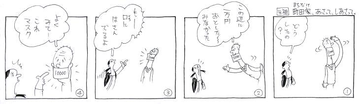 1万円落とした