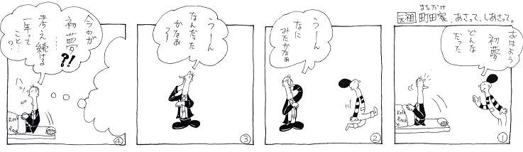 初夢 (考える一年?)