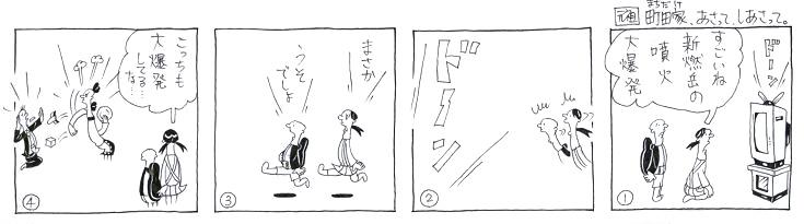 新燃岳爆発!!