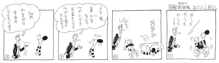 相撲、八百長疑惑・・・