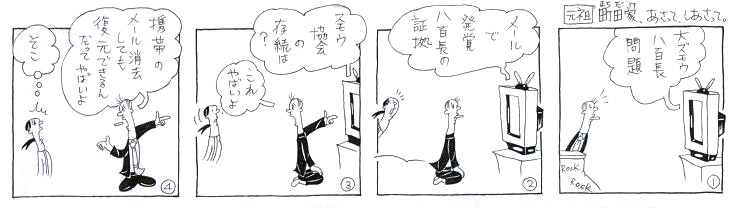 相撲協会・・・八百長メール