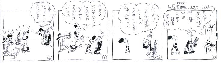 領土問題ハッキリ言って!!
