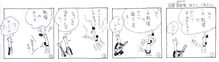 乾燥よ!!