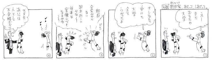人間として不合格!!