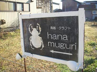 hanamuguri201102mini.jpg