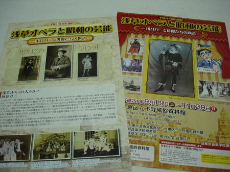 2009,09,25浅草5
