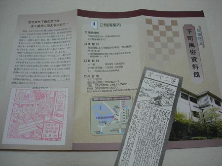 2009,09,25浅草2