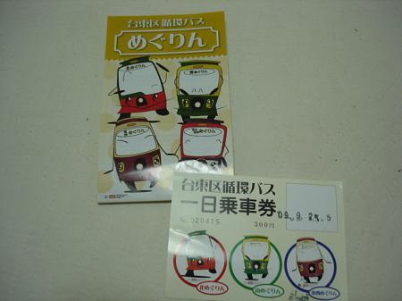 2009,09,25浅草3