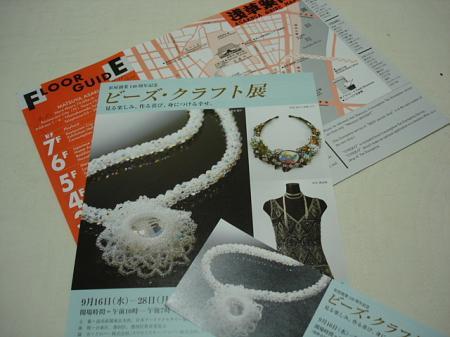 2009,09,25浅草1