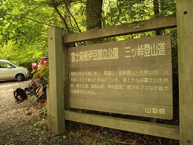 三つ峠登山口