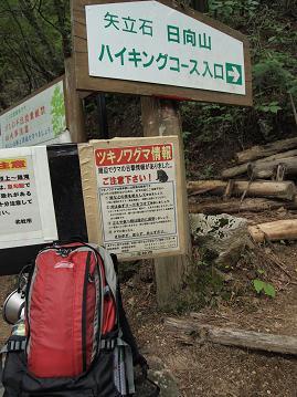 日向山ハイキングコース、 スタート!