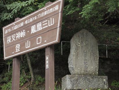 夜叉神峠 登山口