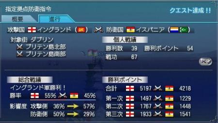 10.7 大海戦戦功