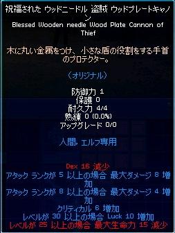 ちょっきん ~ mabinogi_2010_01_18_007