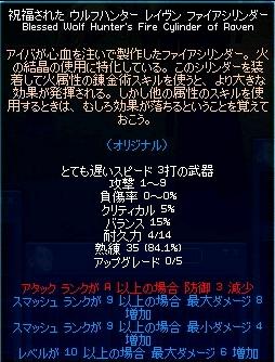 ちょっきん ~ mabinogi_2010_01_18_002